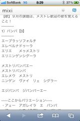 もんざの TRY&ERRORをOUTPUT!-1000000701.png