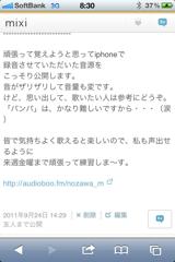 もんざの TRY&ERRORをOUTPUT!-1000000702.png