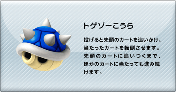 「マリオカート トゲゾー」の画像検索結果
