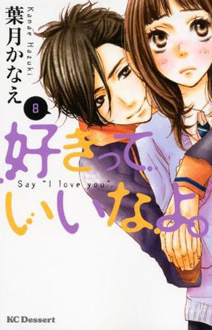 葉月鼎《只要你說你愛我》第9卷將於7月24日發售 ★ACG(〞︶ 〝*)頹廢站★彡