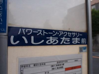 がんこなバス停