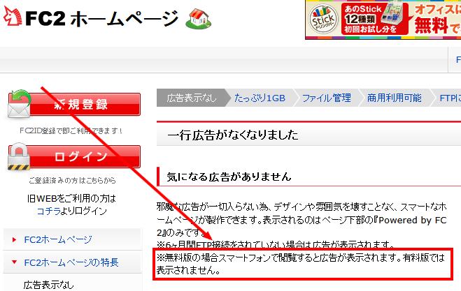 """オーマイガッ!FC2ホームページ「スマホ表示」では""""広告""""が ..."""