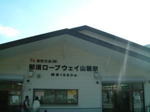 nasu2011+056_convert_20111028134149.jpg