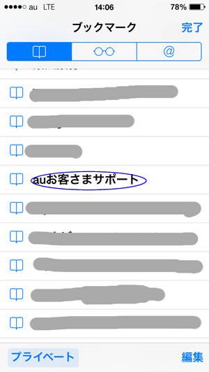 メール設定1129_28