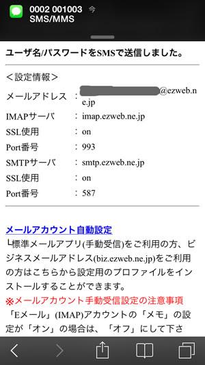 メール設定1129_34