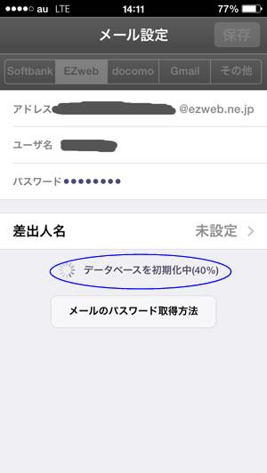 メール設定1129_38