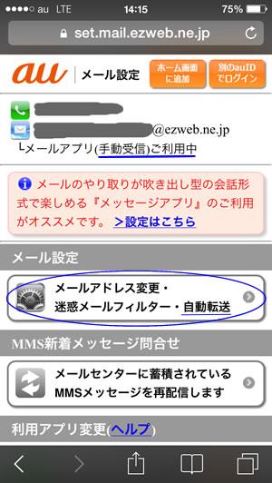 メール設定1129_41