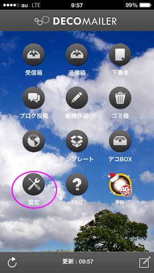 デコiOS7振り分け_01