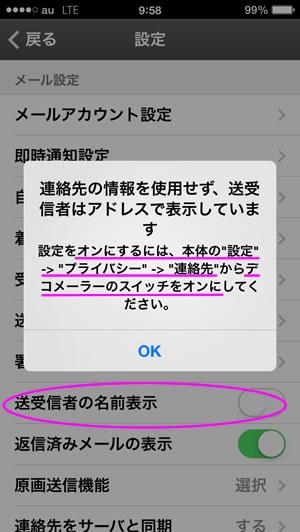 デコiOS7振り分け_02