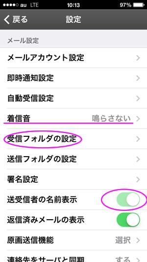デコiOS7振り分け_05