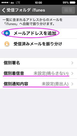 デコiOS7振り分け_09