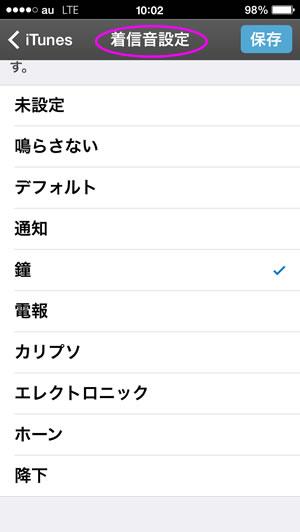 デコiOS7振り分け_11