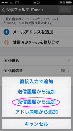 デコiOS7振り分け_12