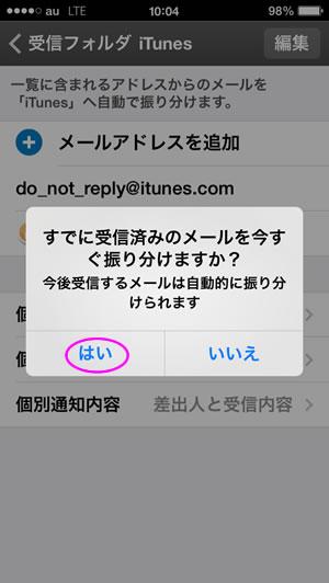 デコiOS7振り分け_14