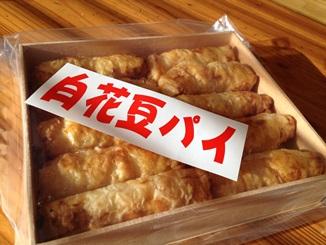 白花豆を使ったパイ 北見市留辺蘂町温根湯温泉 食事処 福寿草