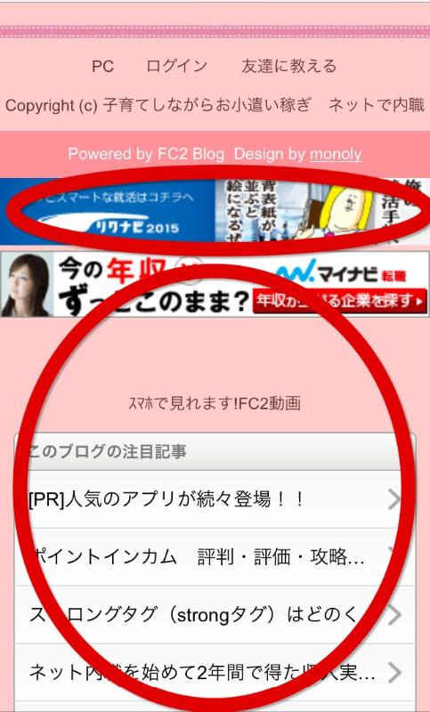 FC2ブログのスマホ広告を全部消すために有料プランにしてみ ...