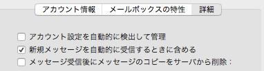 smtp_OSX10.10