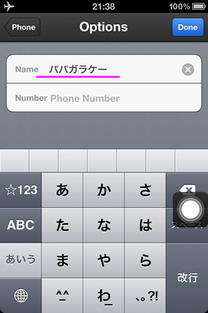 Launch_電話6