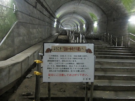 土合駅 11