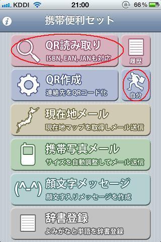 携帯便利1