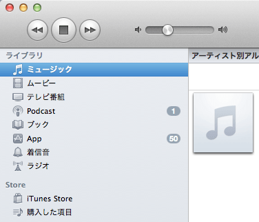 CD取り込み6
