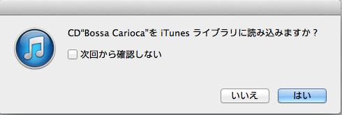 iTunes11曲取込2