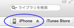 iTunes11_2.png