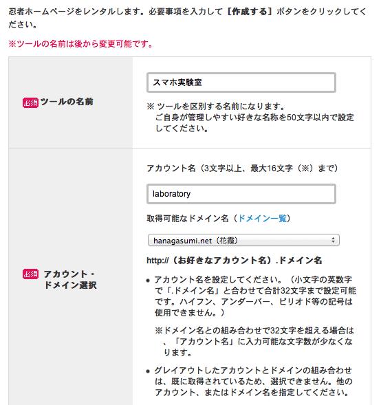 忍者ホームページ_1