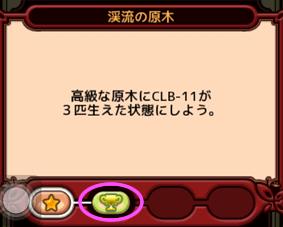 高級_渓流_2