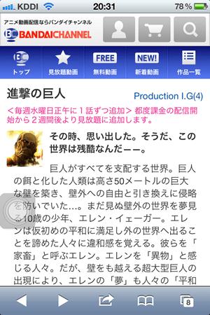バンダイチャンンネル_進撃の巨人_01