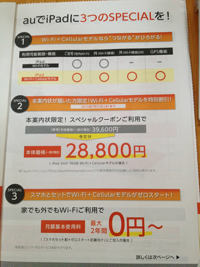 タブレット0円START_02