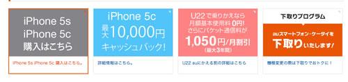 iPhone5s予約_01