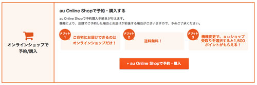 iPhone5s予約_02