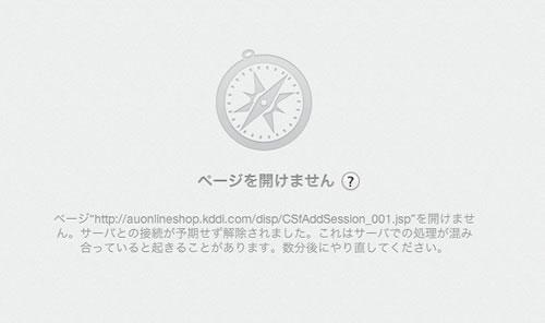 iPhone5s予約_04