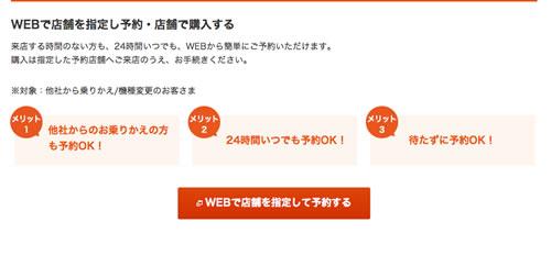iPhone5s予約_06