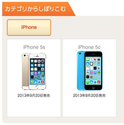 iPhone5s予約_07
