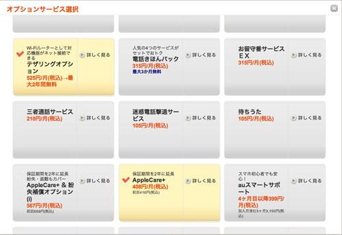 iPhone5s予約_08