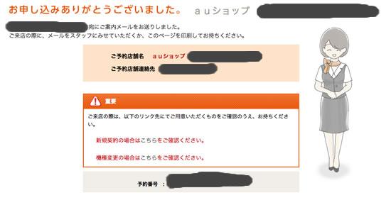 iPhone5s予約_09