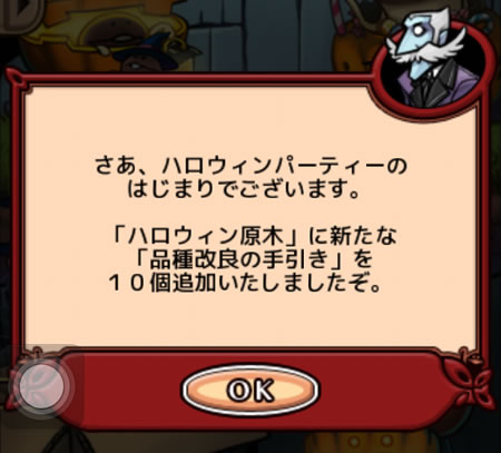 ハロウィン品種改良_05