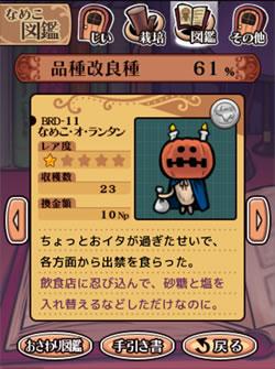 ハロウィン品種改良_08