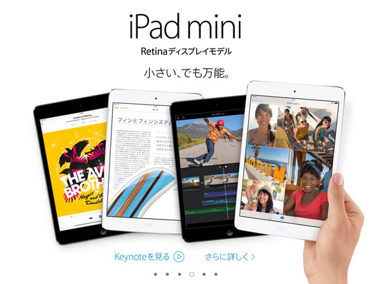 iPadminiRetina1023.jpg