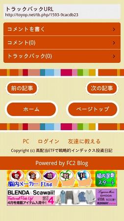FC2ブログのスマホ広告を消す!隠す!