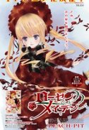 new rozen maiden