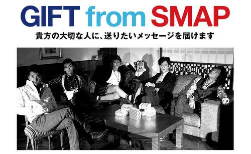 GIFT from SMAP 貴方の大切な人に、送りたいメッセージを届けます