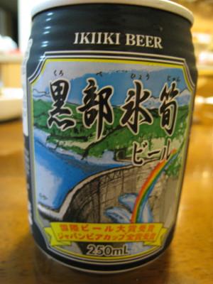 黒部ビール