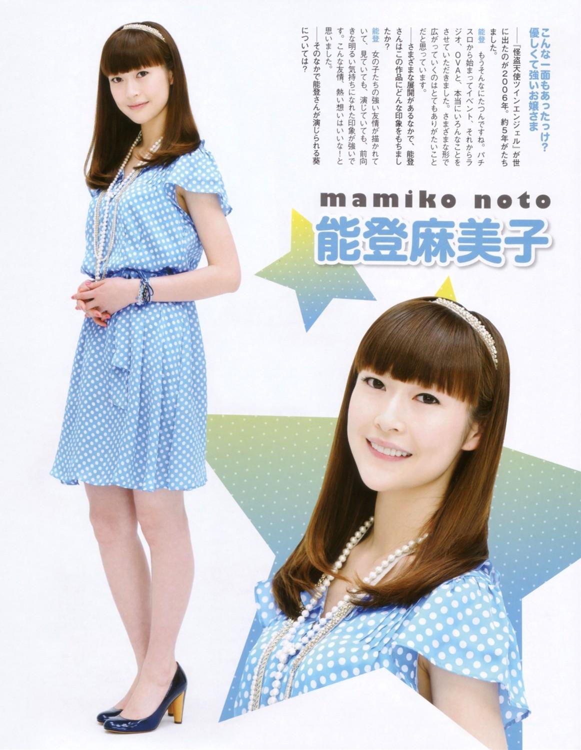 能登麻美子さん 見て和む畫像壁紙集 - page2   まとめアットウィキ