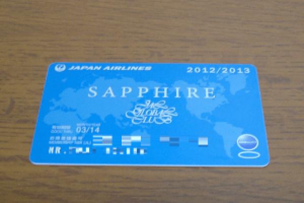 sapphire002_convert_20121224182657.png
