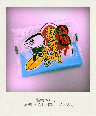 Katsuo_Man_senbei