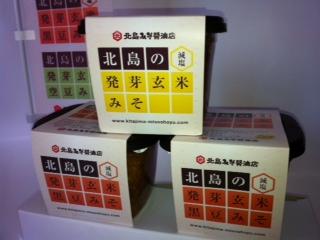 発芽玄米黒豆味噌