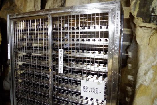 阿武隈洞 13